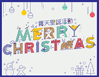 露天聖誕活動視覺 Christmas event visual design