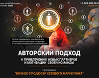 Network marketing    /landing page/