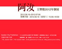 "2012 Exhibition-""A-Ju"""
