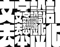 Decentralizing Type 文字設計去本位化