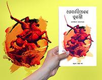 'Kochbiharor Buronji' Book Cover Design