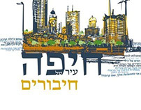 school project .. campain for Haifa city
