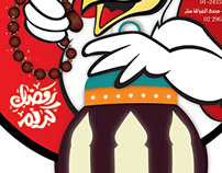 امساكيات رمضان ٢٠١٥