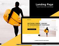 Австралия. Landing Page туристической компании.