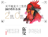 Chinese Zodiac Calendar \ 天干地支十二生肖2017鸡年台历