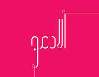 Back 2 Arabic Social Media Posts