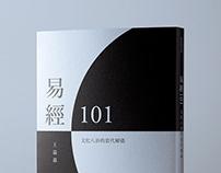 《易經101:文化八卦的當代解碼》封面設計