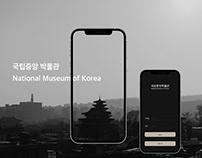 National Museum of Korea UX/UI design