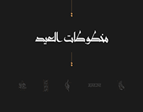 Eid Mubarak   Free Typography