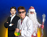 Промо страница крупного новогоднего мероприятия