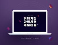 SKYEDU_2019 과학개념완성 페이지