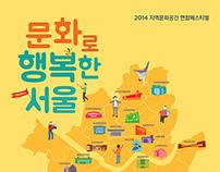 AACS 2014 Festival
