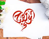 Arabic Calligraphic Footage شاهد انتاج مخطوطة عريسين