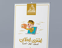 Roll-Up | almashaan group