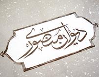 Mansori Diwan