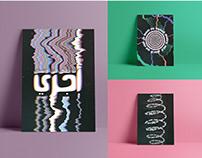تصميم أبيات شعر   Typography.