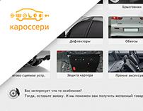 «Karossery» auto part market