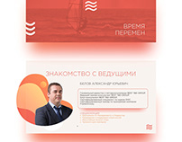 The design concept of the presentation