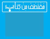 تصميم هوية لصفحة مقتطف من كتاب  علي مواقع التواصل