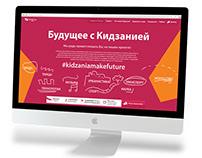 Digital кампания для Кидзании