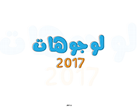 logos 2017 & لوجوهات