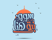 Typography arabic for Quds .. تايبوجرافي سوف نبقي هنا
