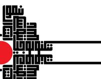 Wall Branding - Batelco Arabic Pillars