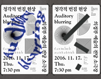 performance 청각적 번짐 현상 Auditory blurring