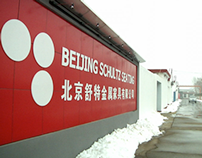 Beijing Schultz Seating