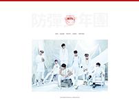 방탄소년단 BTS - O!RUL8,2?