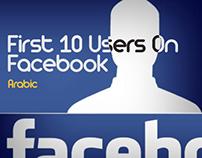 أول 10 مسجلين على موقع فيسبوك