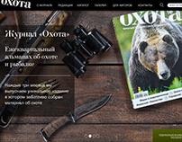Сайт журнала Охота