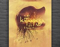 Сatachresis/Katahreza