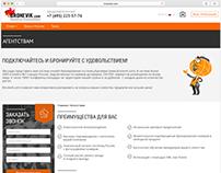 «Броневик» — Страница «Агентствам»