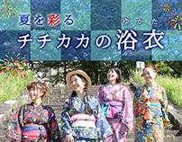 【Webデザイン】2016浴衣コレクションページ