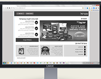 Shufersal Home Page