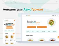 Landing page / Одностраничный сайт