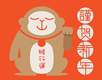 Monkey illustration for the coming new year