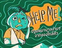 Help Me! Infographic
