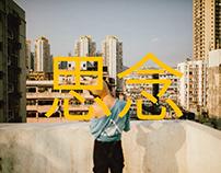 LG Campaign, Hongkong