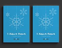 Новогодняя открытка для «Динмарка»