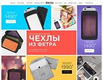 Лендинг «Чехлы из фетра» для MakeCase.ru