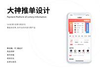 大神推单彩票资讯Payment Platform Design of Lottery Information