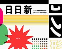 日日新:摩登時代的字型提案