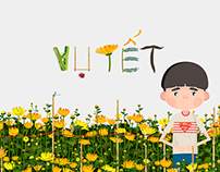 Vụ Tết / Animated Short Film