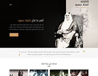 Official site of Saud King