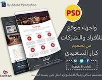 free website PSD واجهة موقع شركة