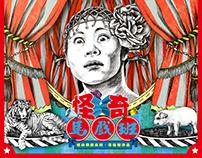 怪奇馬戲班-【經典偶戲系列‧第10號作品】