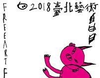 臺北藝術自由日2018