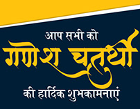 Happy Ganesh Chaturthi 2019 Calligraphy Design